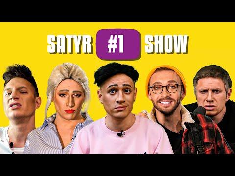 SATYR SHOW #1: Дудь, Милохин, Соловьев, Comment Out, Орел и Решка