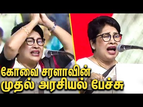 மேடையை தெறிக்கவிட்ட Kovai Sarala | First Political Speech | Makkal Needhi Maiam , Kamal