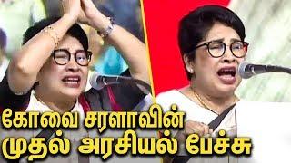 மேடையை தெறிக்கவிட்ட Kovai Sarala | First Political Speech | Makkal Needhi Maiam , Kamal