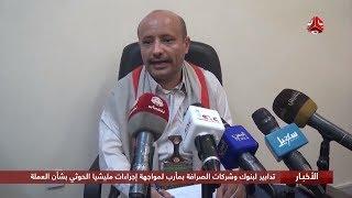 تدابير لبنوك وشركات الصرافة بمأرب لمواجهة إجراءات مليشيا الحوثي بشأن العملة