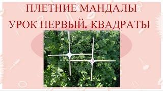 Мастер-класс по плетению мандалы Натальи Новицкой. Урок 1-плетение квадратов