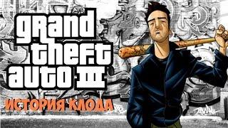 История Клода из GTA 3