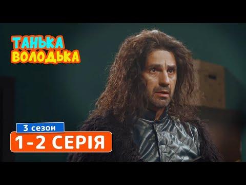Сериал Танька и Володька 3 Cезон. Cерия 1-2 | КОМЕДИЯ 2019