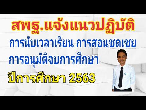 สพฐ.แจ้งแนวทางการนับเวลาเรียน การสอนชดเชย การอนุมัติจบการศึกษา 2563