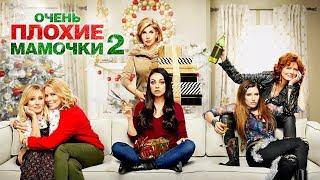 Очень плохие мамочки 2 - Трейлер на Русском #3 | 2017 | 1080p