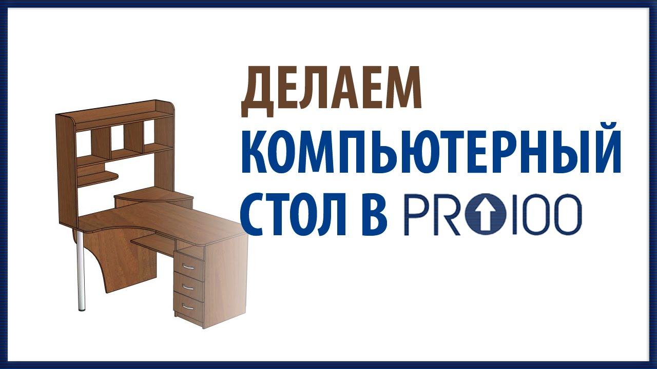 Компьютерный стол на заказ Киев код: 6506. Мебель на заказ .