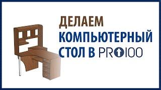 Делаем компьютерный стол в ПРО100(http://pro100-master.com/ - мини-курс по программе Pro100 http://dvd2.pro100-master.com/ - видеокурс Дизайнер Технолог Мебели в видеоформ..., 2015-10-03T07:53:36.000Z)