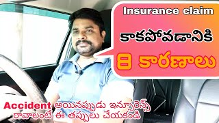 Insurance claim అవ్వక పోవడానికి 8 కారణాలు | telugu car review