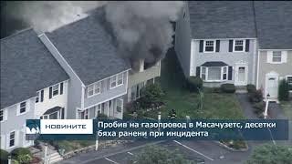 Пробив на газопровод в Масачузетс, десетки пожари и най-малко шестима ранени