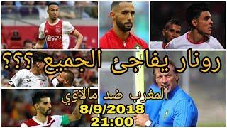 لائحة المنتخب المغربي لمواجهة مالاوي/ خيارات رونار تفجر موجة من التساؤلات!!!
