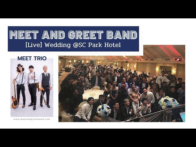 [Live] Meet Trio (แขกในงานร่วมร้องเพลง) งานแต่ง After Party | Meet and Greet วงดนตรีงานแต่ง งานEvent