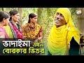 Bangla Comedy   ভাদাইমা এখন বোরকার ভিতর   Vadaima Ekhon Borkar Vitor
