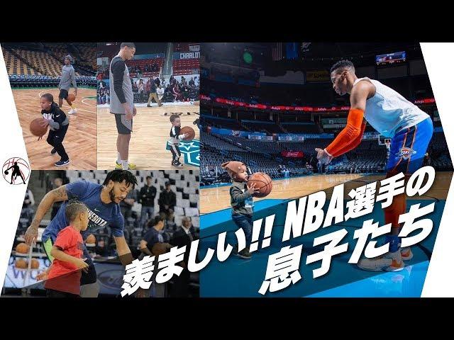 【バスケ】見ていてほっこり!羨まし過ぎるNBA選手の息子たち!