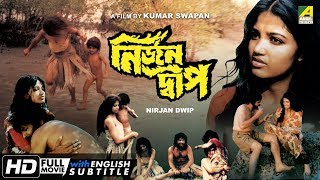 Nirjan Dwip | নির্জন দ্বীপ | Bengali Art Film 2019 | English Subtitle | Suchandra, Kumar