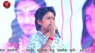 Anil nagori bhajan 2018 Mera Ghar Aaya Raja Ram ji Dhorimanna अनिल नागौरी भजन 2018