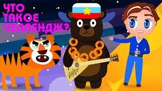 Узнай-ка - Что такое челлендж? #5 | Ice Bucket Challenge | Медведь с балалайкой