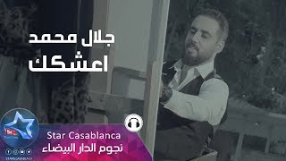 جلال محمد - اعشكك (حصرياً) | 2018 | (Jalal Mohammed - A3shkak (Exclusive