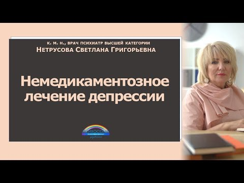 Немедикаментозное лечение депрессии | Светлана Нетрусова