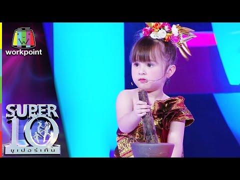 น้องจัสมิน Super 10 สาวน้อยลูกครึ่งหัวใจอีสาน ตำส้มตำสุดแซ่บ! | ซูเปอร์เท็น