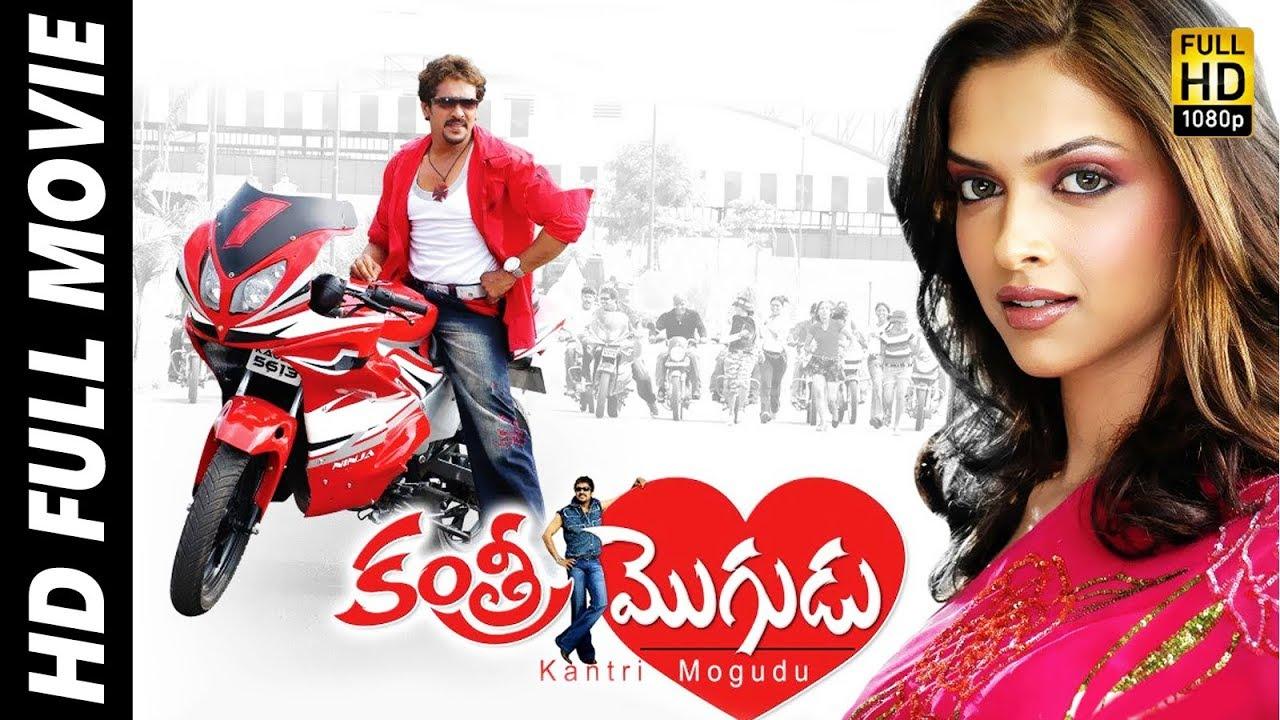 Kantri Mogudu (Aishwarya) Telugu Full Movie | Upendra ...