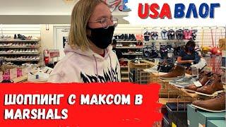 Шоппинг в Marshals с Максом Спасаемся от жары в бассейне Влог США