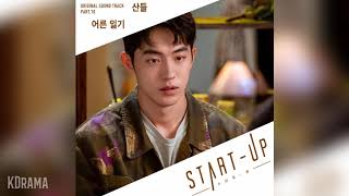 Download 산들(SANDEUL) - 어른 일기 (Lonesome Diary) (스타트업 OST) START-UP OST Part 10