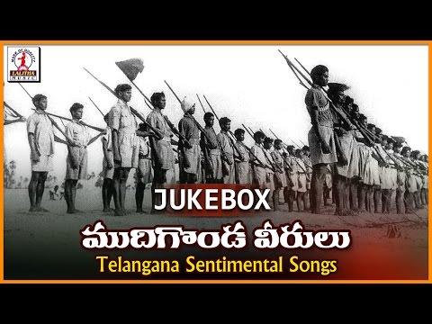Mudhigonda Veerulu Telugu Video Song   Telangana Janapada Geethalu   Lalitha Audios And Videos