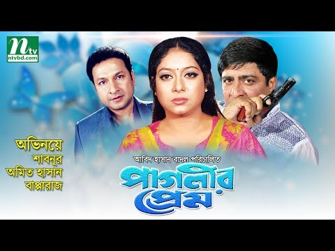 Popular Bangla Movie: Paglir Prem | Shabnur, Amit Hasan, Bapparaj