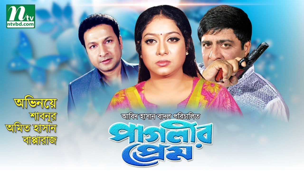Popular Bangla Movie: Paglir Prem   Shabnur, Amit Hasan, Bapparaj