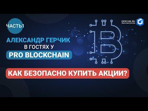 Брокер для трейдинга. Как покупать акции? Александр Герчик у Pro Blockchain