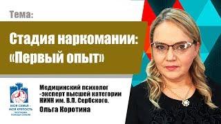 Стадии зависимости: 1 стадия наркомании. Ольга Коротина. Моя семья - моя крепость.