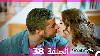 Download Video Zawaj Maslaha - الحلقة 38 زواج مصلحة MP3 3GP MP4