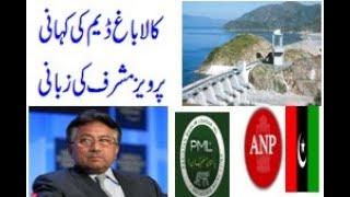 Pervez Musharraf about Reality of Kala Bagh Dam-13 Feb 2015