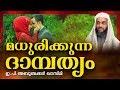 വിവാഹജീവിതത്തിൽ അറിഞ്ഞിരിക്കേണ്ട കാര്യങ്ങൾ | Islamic Speech In Malayalam | E P Abubacker Al Qasimi video