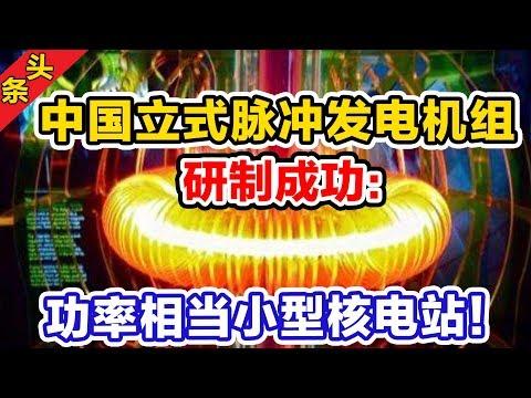 中国立式脉冲发电机组研制成功:功率相当小型核电站!
