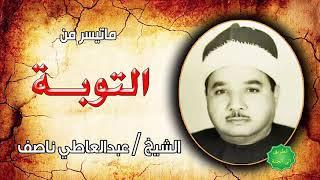 الشيخ عبدالعاطي ناصف ماتيسر من سورة التوبة