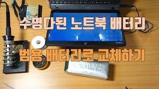 수명이 다된 오래된 노트북 배터리를 범용 배터리로 교체…