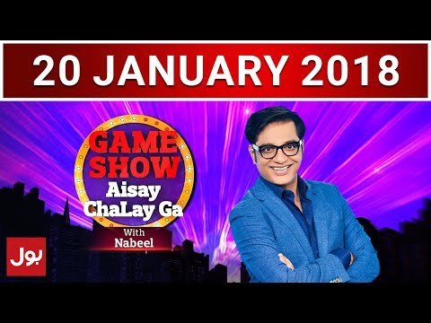 Game Show Aisay Chalay Ga - 20th Jan 2018 - BOL News