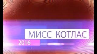 Мисс Котлас выпуск 3(, 2016-04-01T08:38:08.000Z)