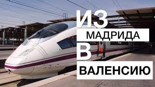 [МАДРИД - ВАЛЕНСИЯ] Путешествуем поездом