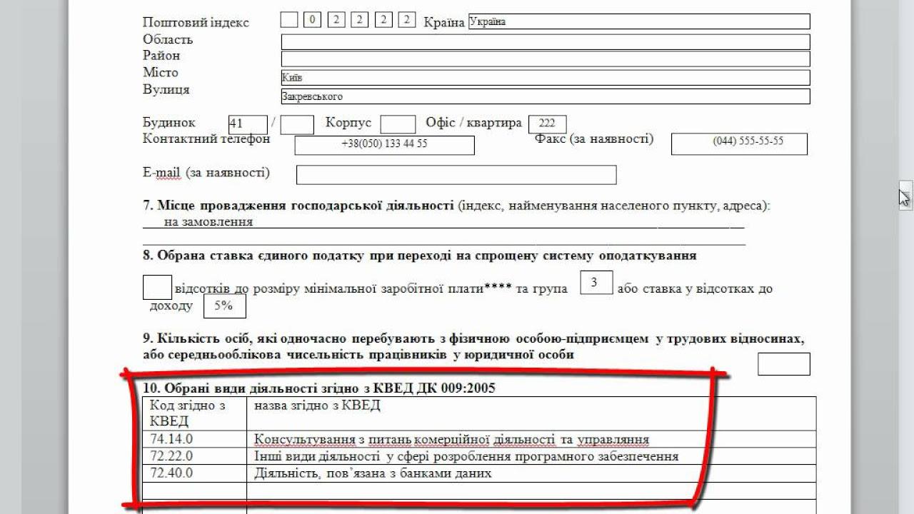 налоговы кодекс украины 4014 бланк заяви