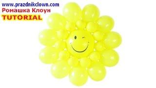 СОЛНЦЕ солнышко ИЗ ВОЗДУШНЫХ ШАРОВ своими руками BALLOON SUN TUTORIAL