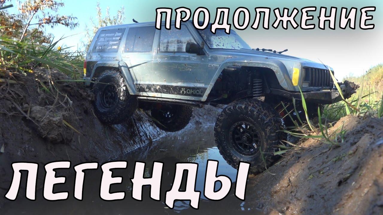 Тест-драйв Axial SCX10 II Jeep Cherokee 4x4 ... Каков он в стоке