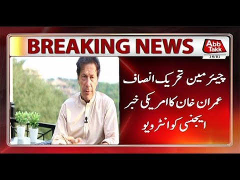 PTI Chairman Imran Khan Interview to American News Agency