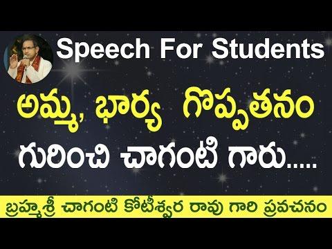 అమ�మ, భార�య గొప�పతనం by Sri Chaganti Garu | Speech For Students
