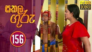 Sakala Guru | සකල ගුරු | Episode - 156 | 2020-09-22 | Rupavahini Teledrama Thumbnail