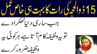 15 Zil Hajj Ki Raat Ka Wazifa - Powerful Amal For Hajat And All Problems In Zil Hajj