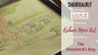 Kahani Mein Art, Episode 7 : The Shepherd