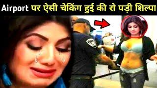 एयरपोर्ट चेकिंग के दौरान शिल्पा शेट्टी के साथ खुलेआम ऐसा हुआ shipa shetty crying at airport