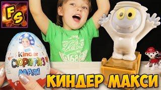 Новогодние МАКСИ Киндер Сюрприз 2017. Christmas Maxi  Kinder Surprise детский канал